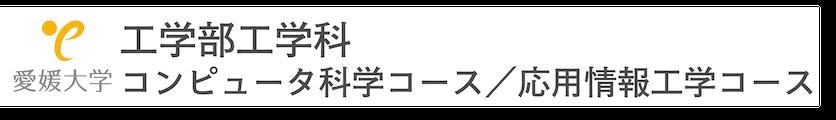 愛媛大学工学部 コンピュータ科学コース/応用情報工学コース